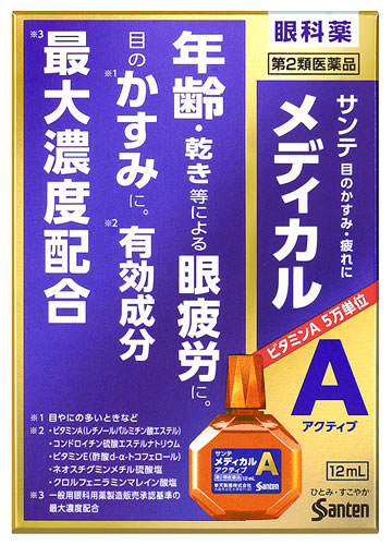 【第2類医薬品】【120個セット】サンテメディカルアクティブ 12ml×120個セット【正規品】