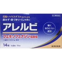【第2類医薬品】【20個セット】 アレルビ 14錠×20個セット 【正規品】