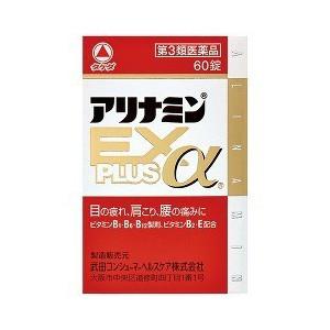 【第3類医薬品】【20個セット】 アリナミンEXプラスアルファ 60錠×20個セット 【正規品】