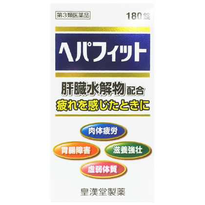 【第3類医薬品】【20個セット】 ヘパフィット 180錠×20個セット 【正規品】
