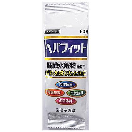 【第3類医薬品】【20個セット】 ヘパフィット PTP 60錠×20個セット 【正規品】