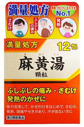 【10個セット】【第2類医薬品】 阪本漢法 麻黄湯顆粒 12包×10個セット 【正規品】 まおうとう