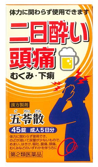 【第2類医薬品】【10個セット】 神農 五苓散料エキス錠 45錠×10個セット 【正規品】ごれいさん