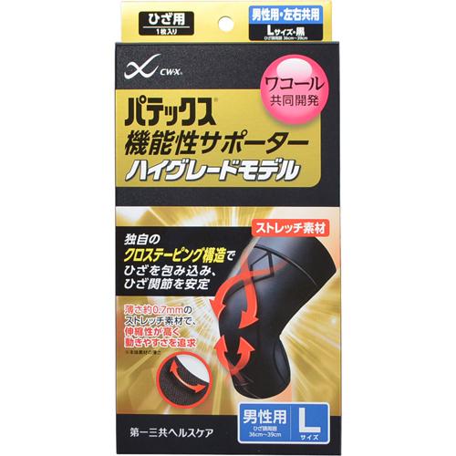 【3個セット】 パテックス 機能性サポーター ハイグレードモデル ひざ用 男性用 L 黒×3個セット 【正規品】