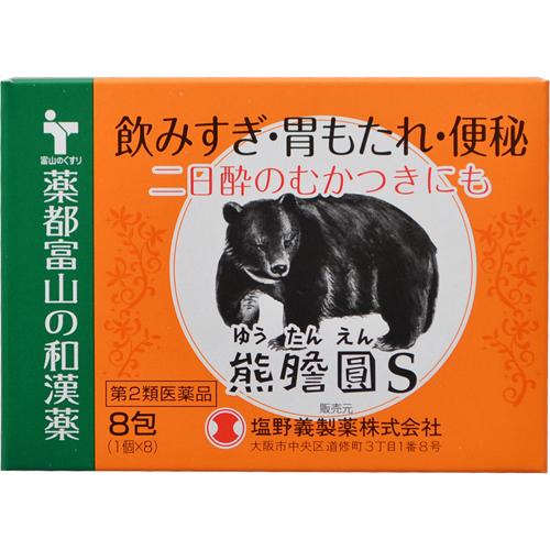 【第2類医薬品】【20個セット】 熊膽圓S 8包×20個セット 【正規品】ユウタンエン