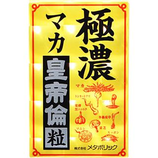 【10個セット】【送料・代引き手数料無料】極濃マカ皇帝倫粒 80粒×10個セット【正規品】