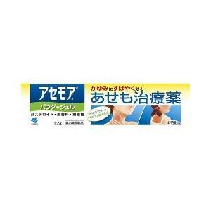 【第2類医薬品】【20個セット】 アセモアa パウダージェル 32g×20個セット 【正規品】