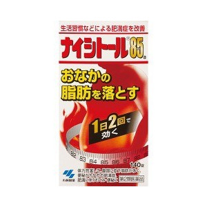 【第2類医薬品】【20個セット】 ナイシトール85a 140錠×20個セット 【正規品】