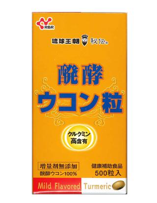 即納 醗酵ウコン粒 500粒入り ※軽減税率対応品 評価 爆安 正規品