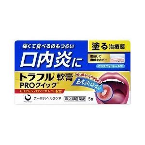 【第(2)類医薬品】【10個セット】 トラフル軟膏 PROクイック 5g×10個セット 【正規品】