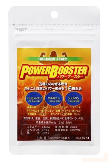 【5個セット】 パワーブースター300mg×45粒×5個セット 【正規品】 ※軽減税率対応品