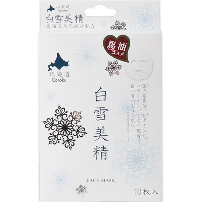 【10個セット】【送料・代引き手数料無料】 Coroku 白雪美精 フェイシャルホワイトマスク 10枚入り×10個セット 【正規品】