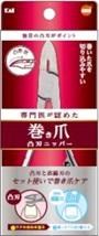 【5個セット】 オレンジケアプロダクツ 巻き爪凸刃ニッパーツメキリ 1個×5個セット 【正規品】
