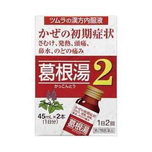 【第2類医薬品】【20個セット】 ツムラ漢方薬 葛根湯液2 45mL*2本入×20個セット 【正規品】