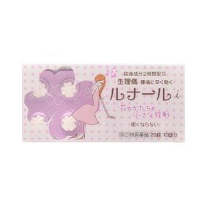 【第(2)類医薬品】【10個セット】 ルナールi 20錠×10個セット 【正規品】