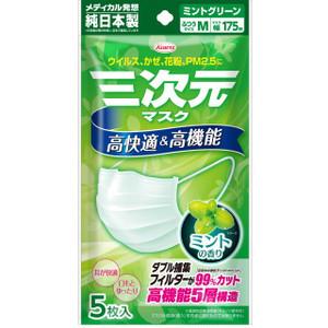 【30個セット】 三次元マスク ミントの香り グリーン ふつうMサイズ 5枚×30個セット 【正規品】