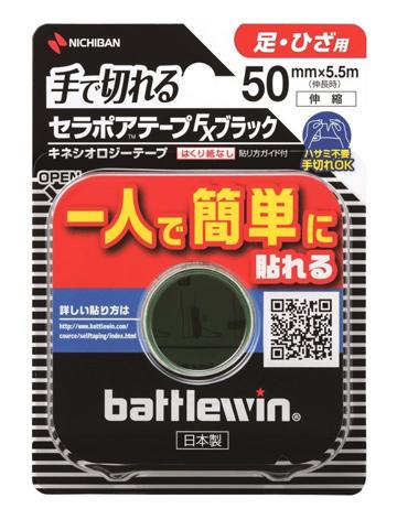 【20個セット】【送料・代引き手数料無料】 バトルウィン セラポアテープFXブラック 50mm×5.5m  1巻×20個セット 【正規品】