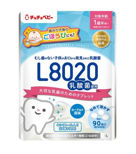 チュチュベビー 通販 L8020菌入タブレット ついに再販開始 ヨーグルト風味 正規品 ※軽減税率対応品