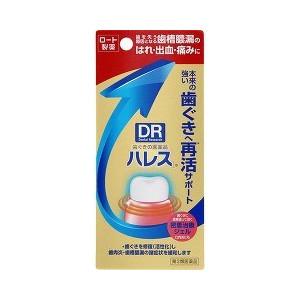 【第3類医薬品】【20個セット】 ハレス口内薬 15g×20個セット 【正規品】