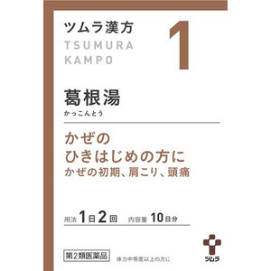 【第2類医薬品】【20個セット】 ツムラ漢方 葛根湯エキス顆粒A 20包×20個セット 【正規品】