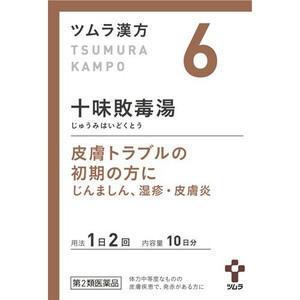 【第2類医薬品】【3個セット】 ツムラ漢方 十味敗毒湯エキス顆粒 20包×3個セット 【正規品】