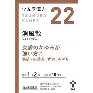 【第2類医薬品】【20個セット】 ツムラ漢方 消風散エキス顆粒 20包×20個セット 【正規品】
