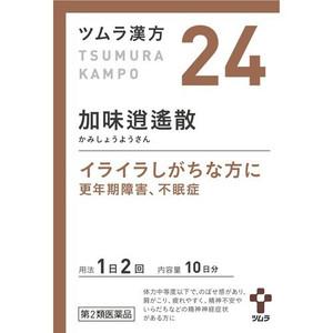 【第2類医薬品】【20個セット】 ツムラ漢方 加味逍遙散エキス顆粒 20包×20個セット 【正規品】