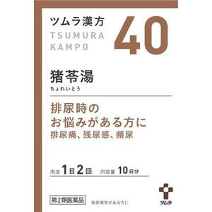 【第2類医薬品】【20個セット】 ツムラ漢方 猪苓湯エキス顆粒A 20包×20個セット 【正規品】