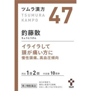 【第2類医薬品】【20個セット】 ツムラ漢方 釣藤散エキス顆粒 20包×20個セット 【正規品】