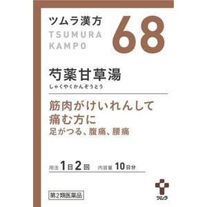 【第2類医薬品】【20個セット】 ツムラ漢方 芍薬甘草湯エキス顆粒 20包×20個セット 【正規品】