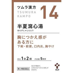 【第2類医薬品】【20個セット】 ツムラ漢方 半夏瀉心湯エキス顆粒 10包×20個セット 【正規品】