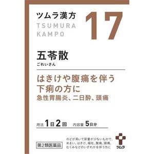 【第2類医薬品】【20個セット】 ツムラ漢方 五苓散料エキス顆粒 10包×20個セット 【正規品】