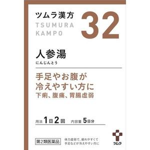 【第2類医薬品】【20個セット】 ツムラ漢方 人参湯エキス顆粒 10包×20個セット 【正規品】