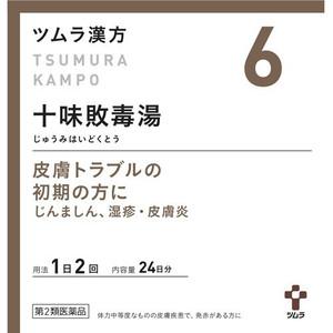 【第2類医薬品】【20個セット】 ツムラ漢方 十味敗毒湯エキス顆粒 48包×20個セット 【正規品】