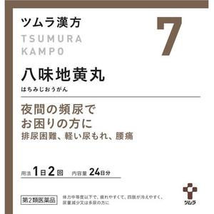 【第2類医薬品】【20個セット】 ツムラ漢方 八味地黄丸料エキス顆粒A 48包×20個セット 【正規品】