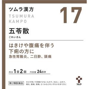 【第2類医薬品】【20個セット】 ツムラ漢方 五苓散料エキス顆粒 48包×20個セット 【正規品】