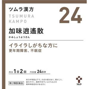 【第2類医薬品】【20個セット】 ツムラ漢方 加味逍遙散エキス顆粒 48包×20個セット 【正規品】