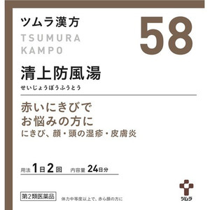 【第2類医薬品】【20個セット】 ツムラ漢方 清上防風湯エキス顆粒 48包×20個セット 【正規品】
