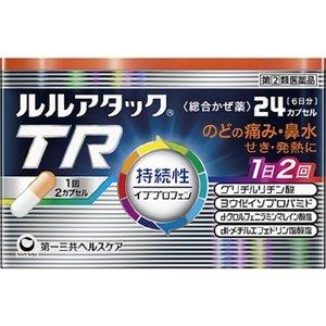 【第(2)類医薬品】【20個セット】 ルルアタックTR 24カプセル セルフメディケーション税制対象×20個セット 【正規品】
