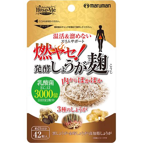 【10個セット】【送料・代引き手数料無料】 マルマン 燃ヤセ!発酵しょうが麹42粒×10個セット 【正規品】