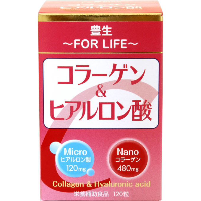【5個セット】 豊生 コラーゲン&ヒアルロン酸 120粒×5個セット 【正規品】 ※軽減税率対応品