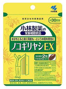 【5個セット】 小林製薬の栄養補助食品 ノコギリヤシEX 約30日分 (60粒)×5個セット 【正規品】 ※軽減税率対応品