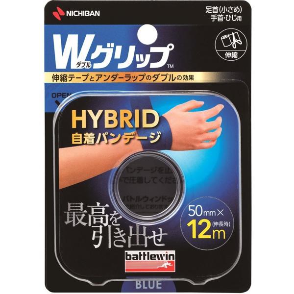 【20個セット】【送料・代引き手数料無料】 バトルウィン Wグリップ HYBRID 自着バンデージ 足首(小さめ)・手首・ひじ用 青 (50mm×12m)×20個セット 【正規品】