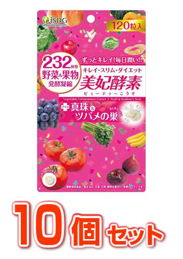 【10個セット】【即納】 【送料・代引き手数料無料】 医食同源ドットコム 美妃酵素 120粒×10個セット【正規品】