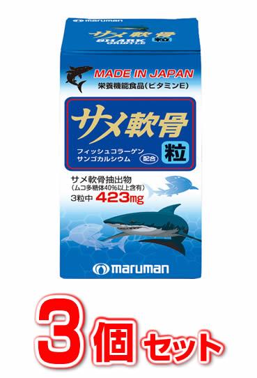 3個セット ☆ 卸売り 送料無料 マルマン サメ軟骨粒 2020新作 180粒入り×3個セット ※軽減税率対応品 正規品