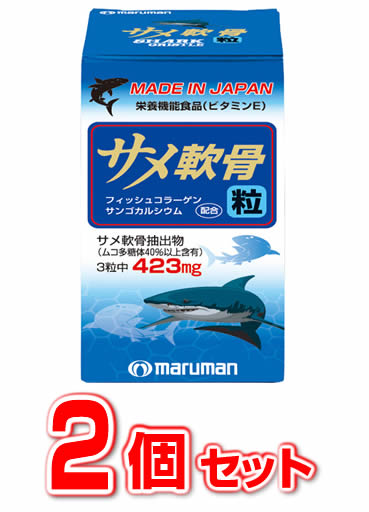 2個セット ☆ 送料無料 [宅送] 定価 マルマン ※軽減税率対応品 サメ軟骨粒 正規品 180粒入り×2個セット