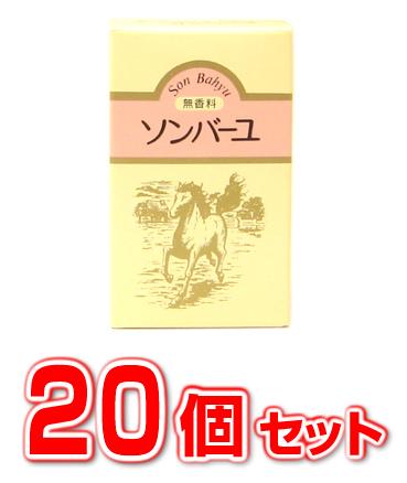 【20個セット】【送料・代引き手数料無料】ソンバーユ(尊馬油) 無香料 70ml×20個セット 【正規品】