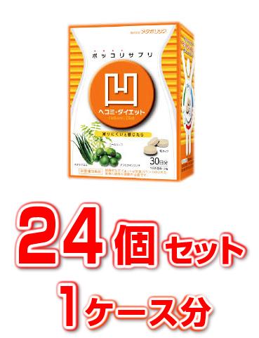 【送料・代引き手数料無料】 凹 ヘコミ ダイエット 30日分×24個セット (1ケース)  【正規品】 へこみ