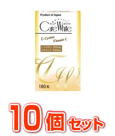 【10個セット】【送料・代引き手数料無料】キュアホワイト 180粒×10個セット【正規品】