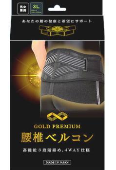 【送料・代引き手数料無料】次世代型腰痛サポーター ゴールドプレミアム 腰椎ベルコン 3Lサイズ【正規品】